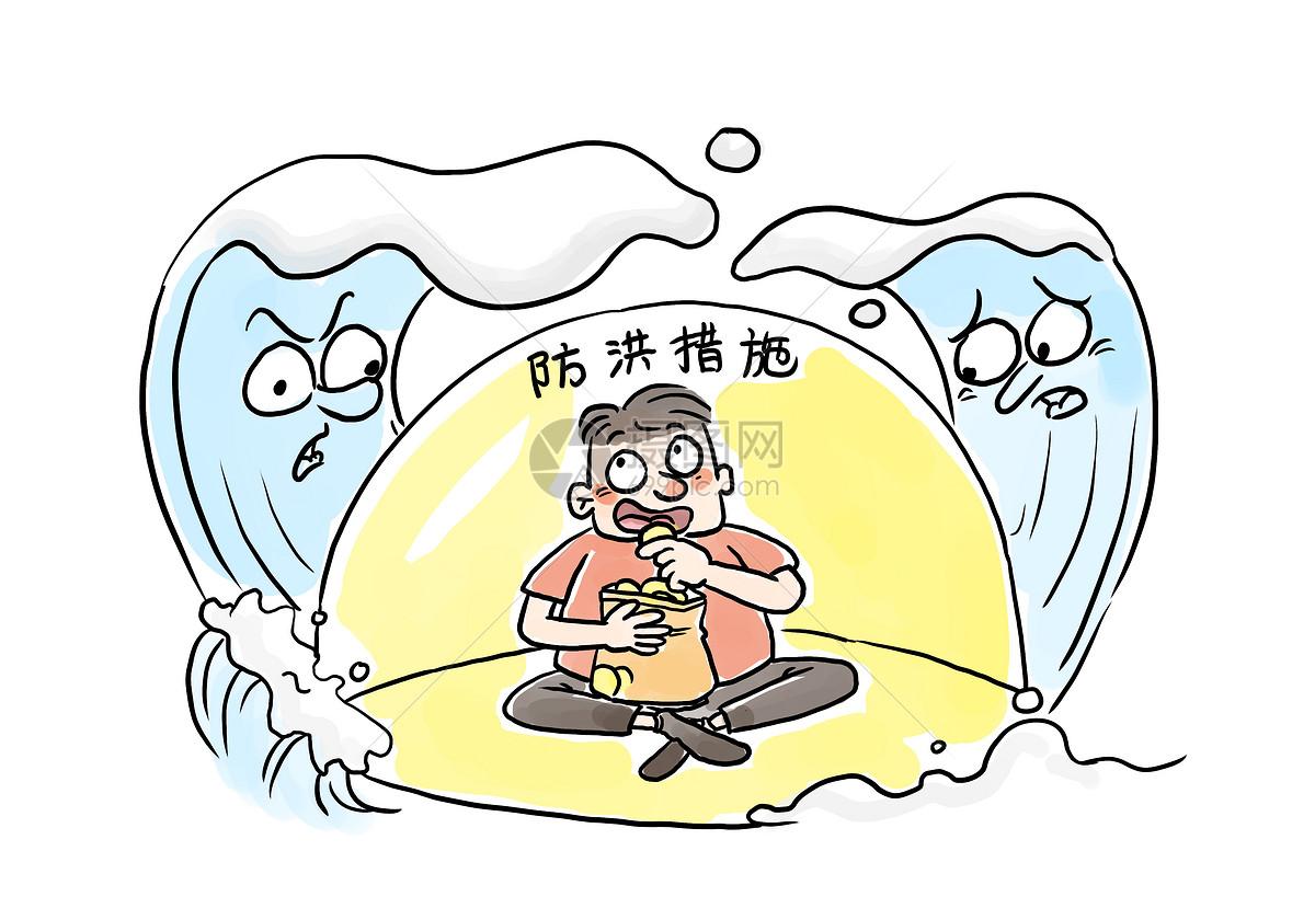 防洪漫画图片
