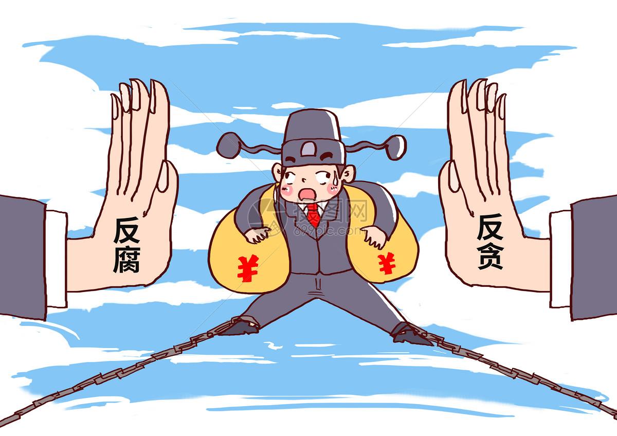 反腐反贪漫画图片