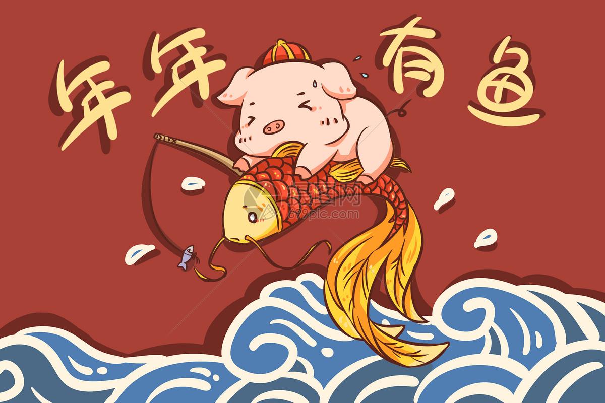 猪年年年有鱼图片素材_免费下载_psd图片格式_vrf高清图片400655385