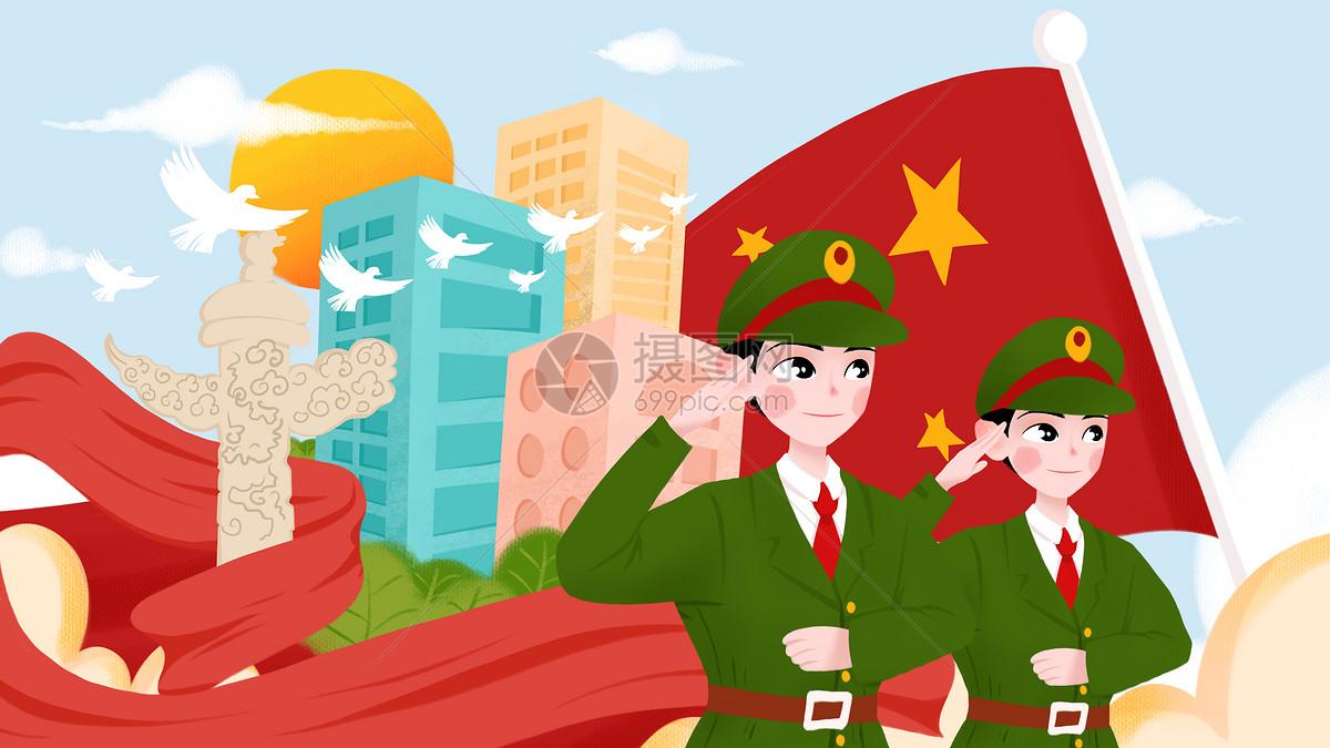 国庆节国与家军人插画图片