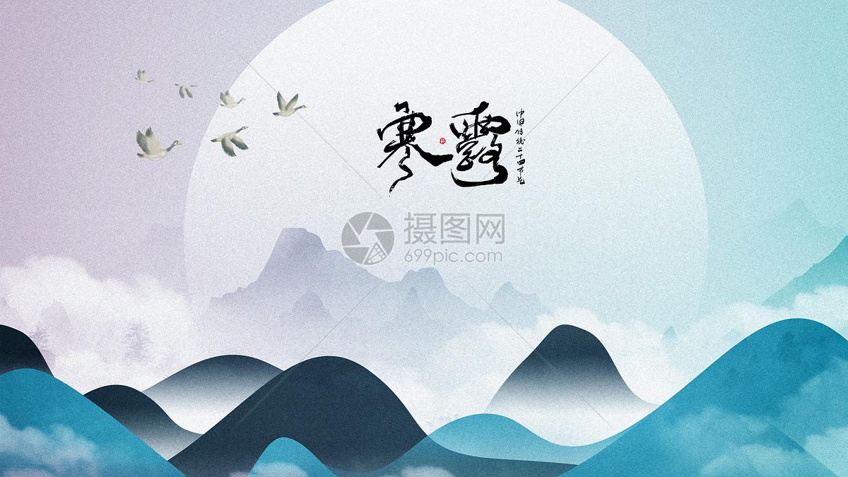 寒露山水手绘插画海报图片