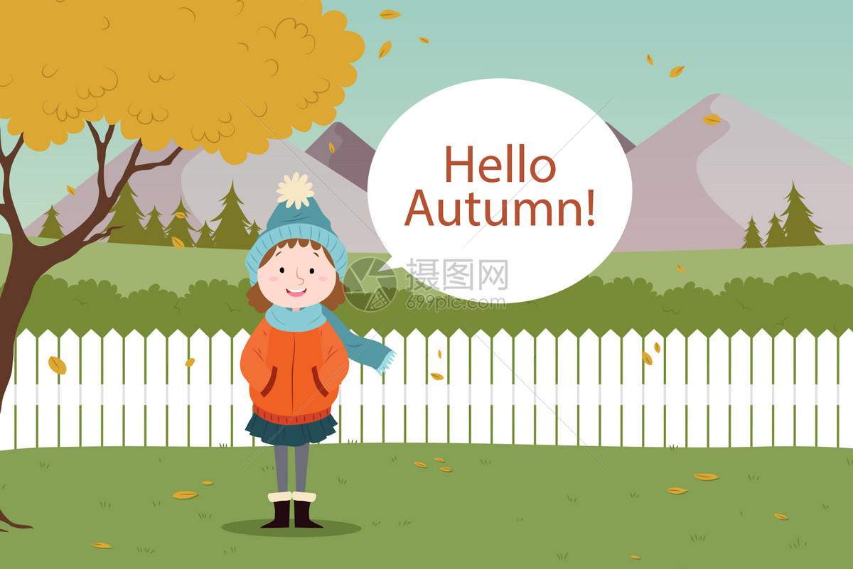 秋天你好图片