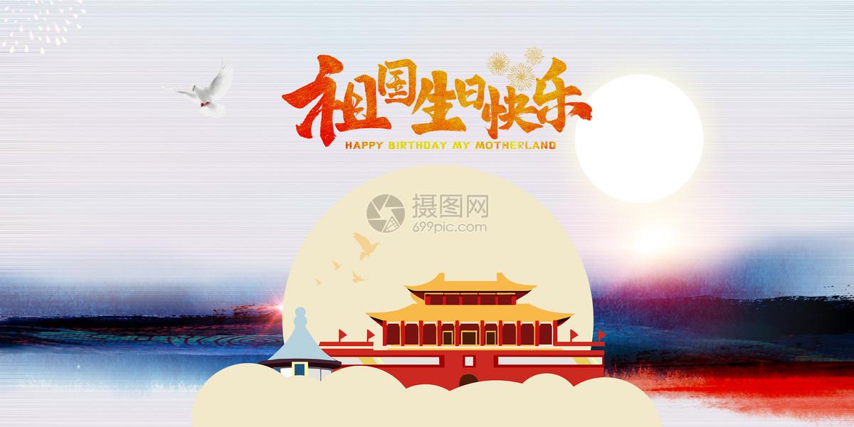 国庆建国69周年图片