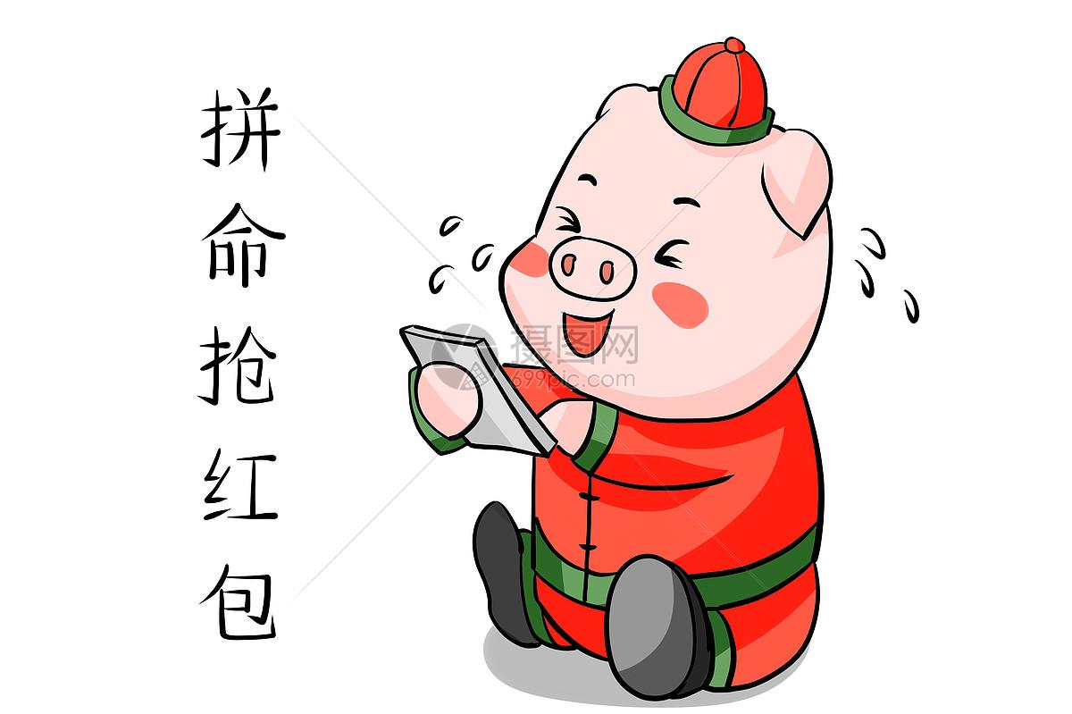 猪年抢红包图片