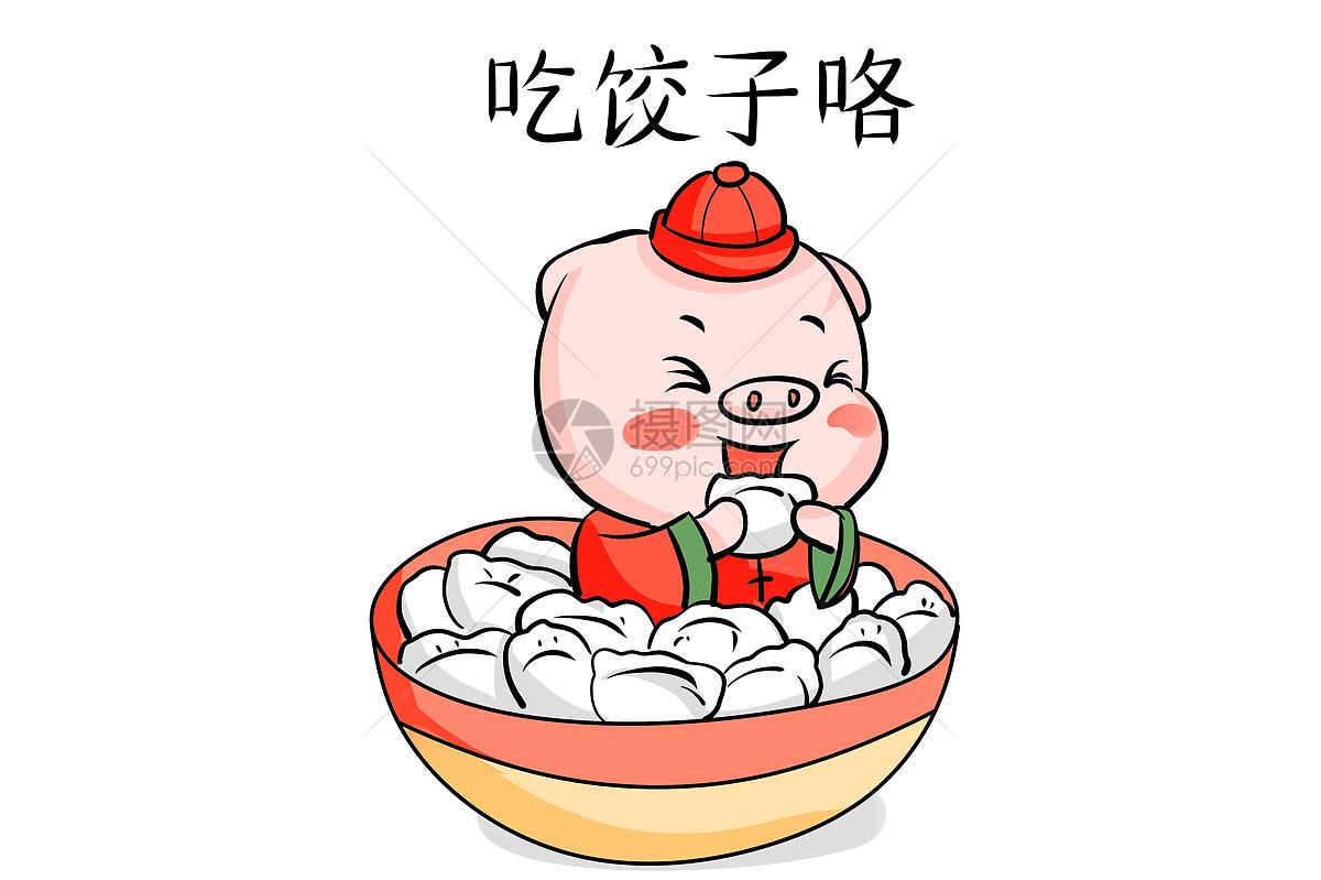 猪年吃饺子图片