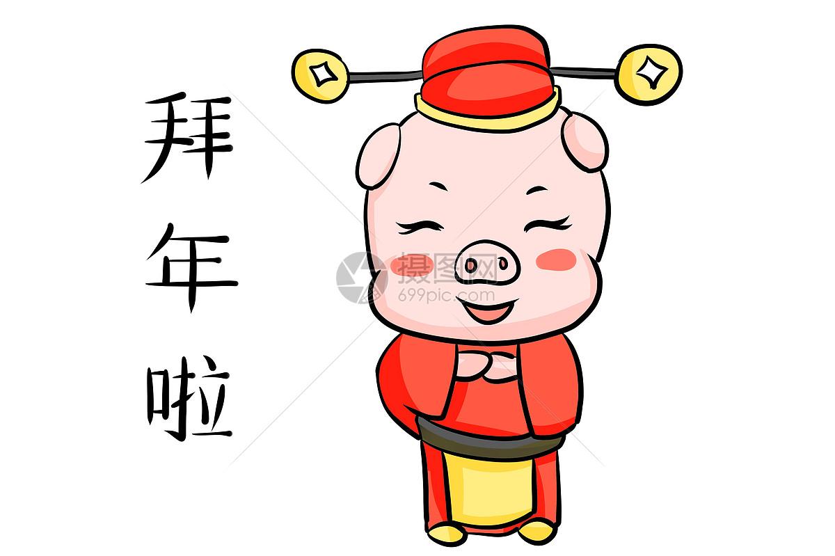 猪年拜年图片