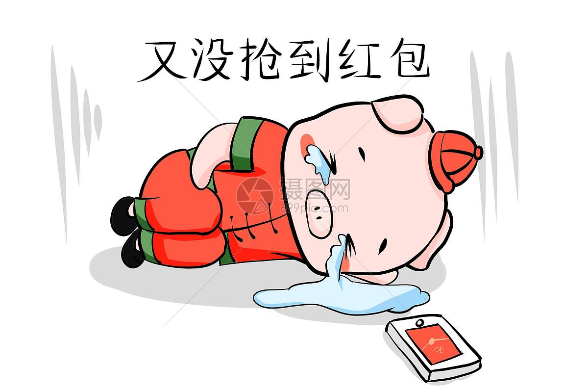 猪年没抢到红包图片