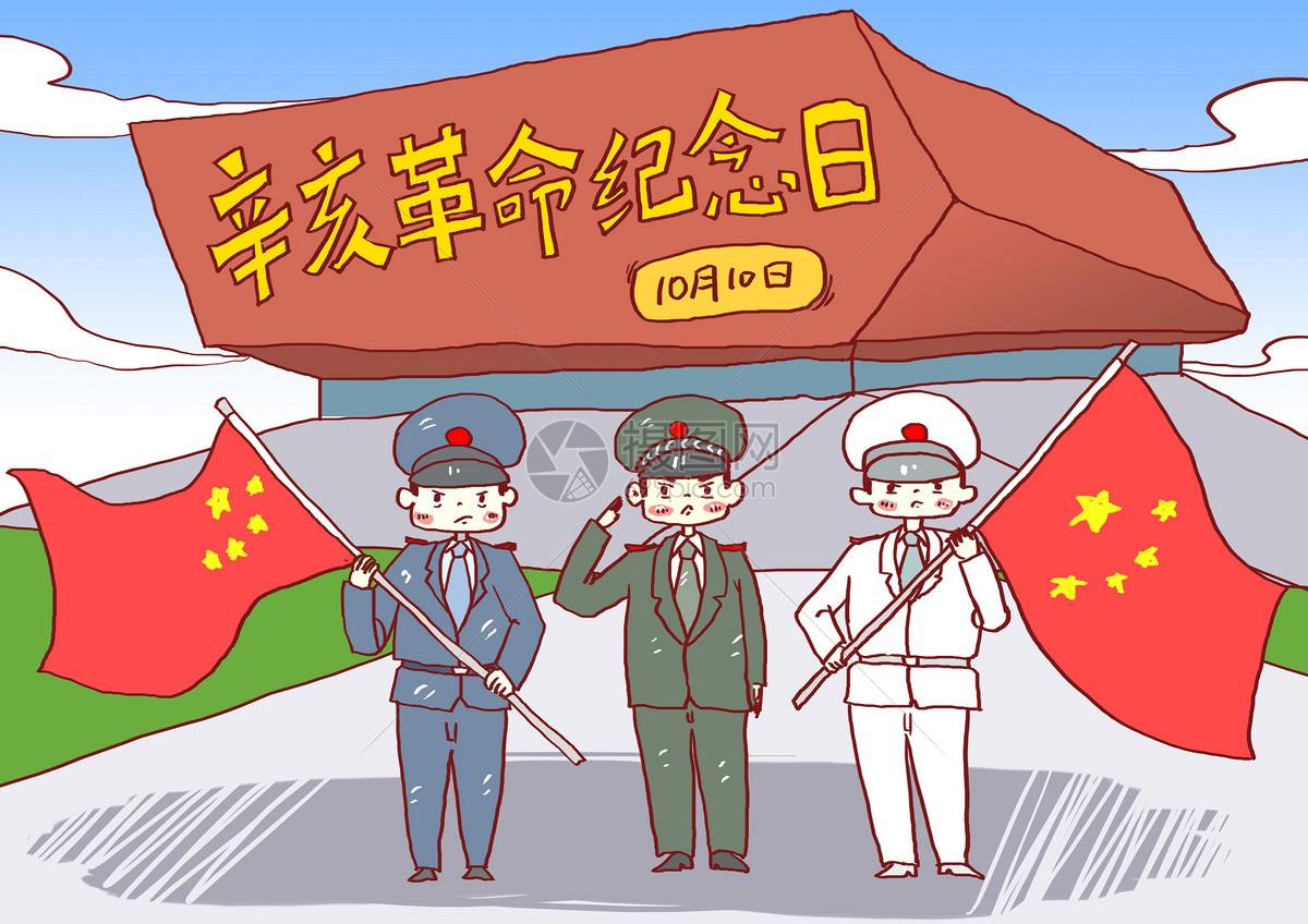 辛亥革命纪念日漫画图片