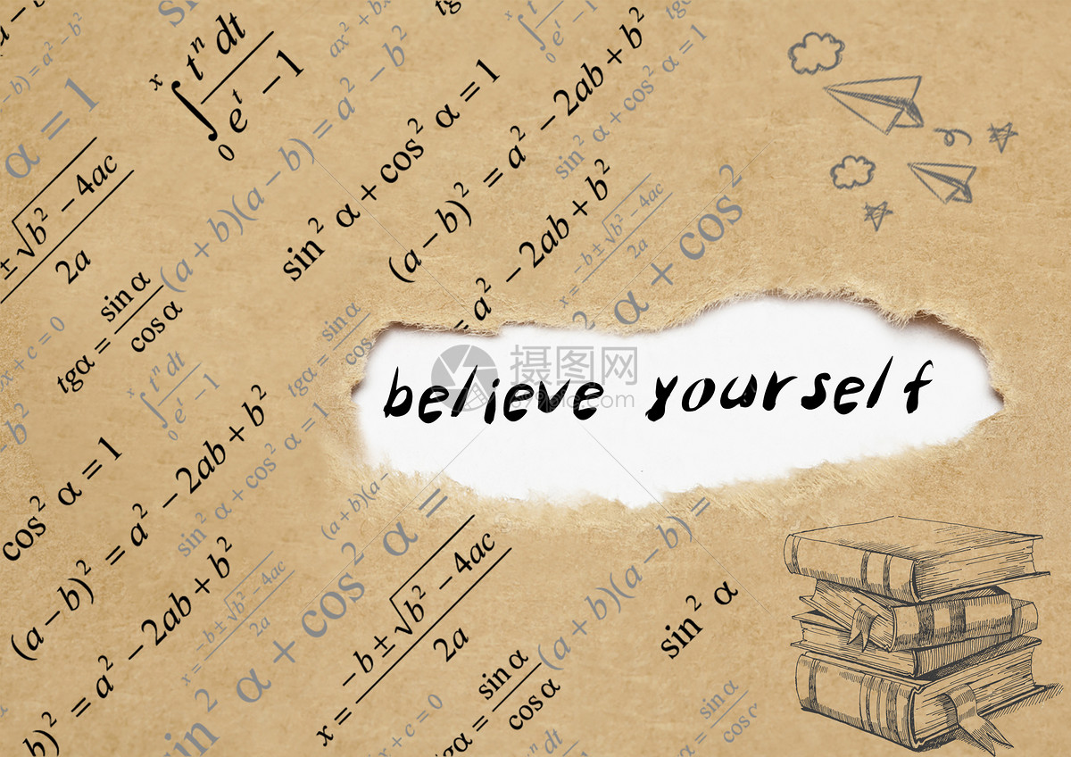 相信自己图片