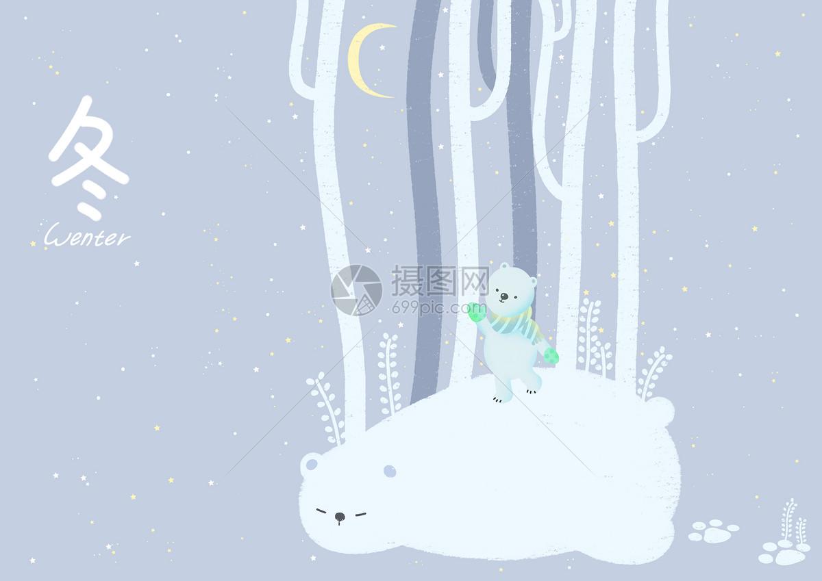 冬季雪地童话绘本图片