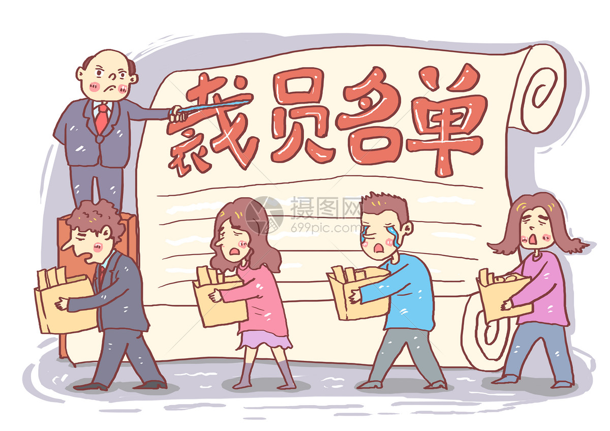 企业裁员漫画图片