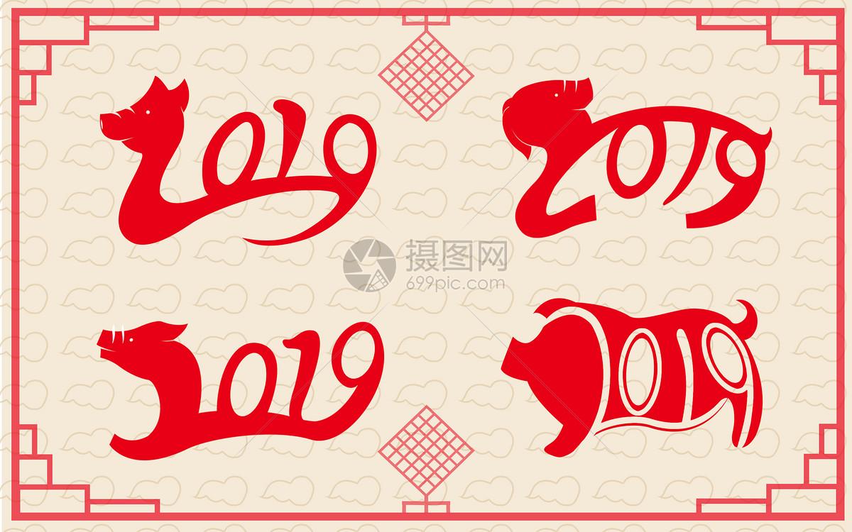 2019新年字体图片