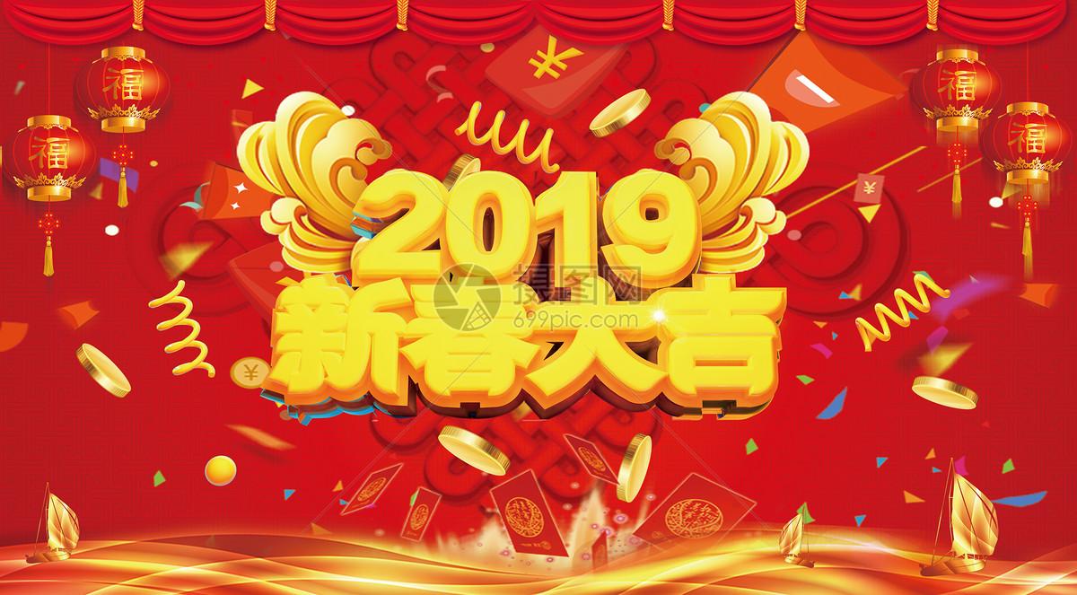 2019新春大吉图片