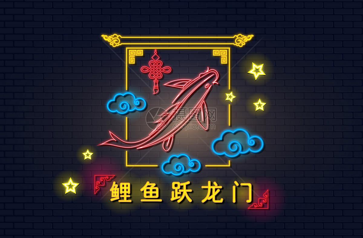 鲤鱼跃龙门霓虹字图片