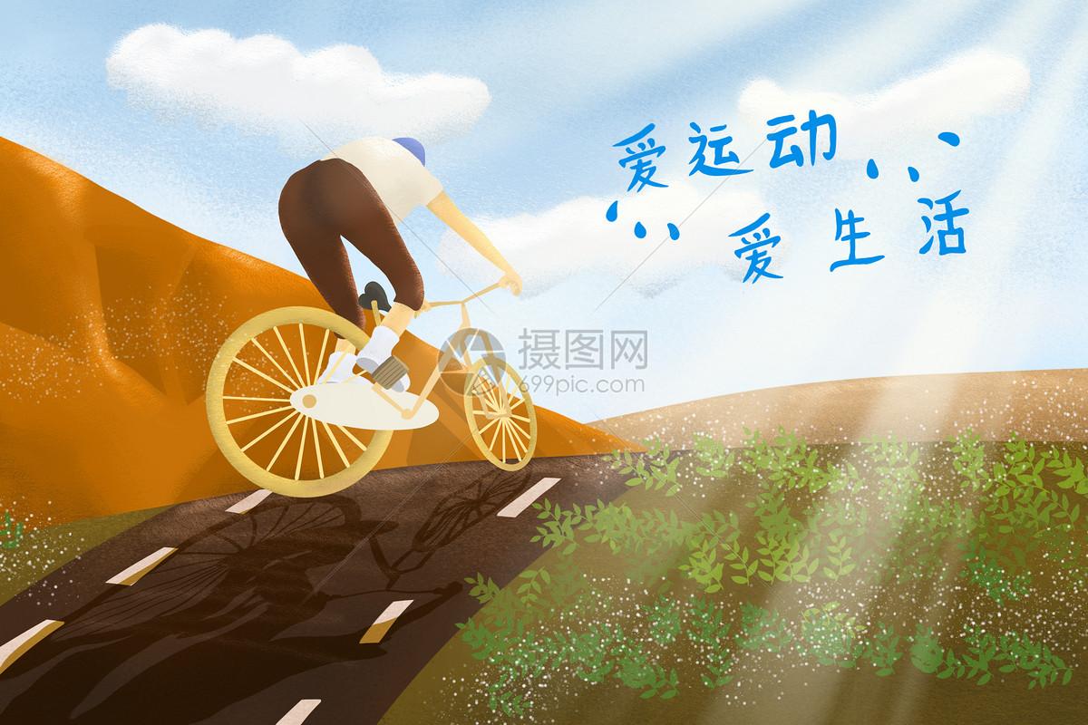 生命在于运动春天骑行的人在夕阳下远去图片