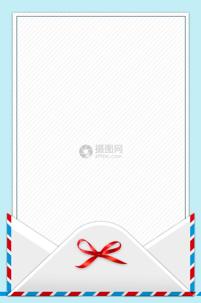 清新信封背景图片