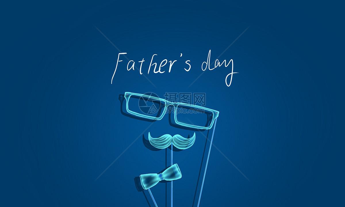 父亲节创意背景图片