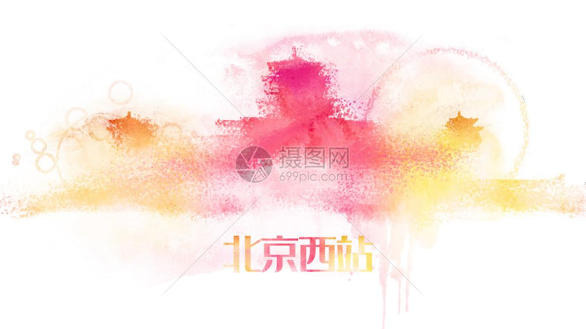 北京西站创意水彩插画图片