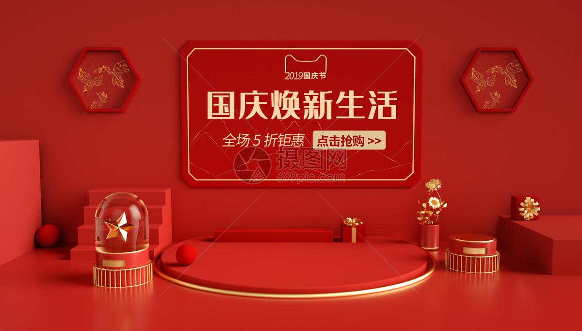 国庆节促销海报图片