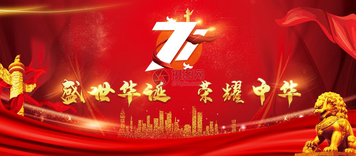 北京交跃通达检测科技有限公司国庆节放假通知