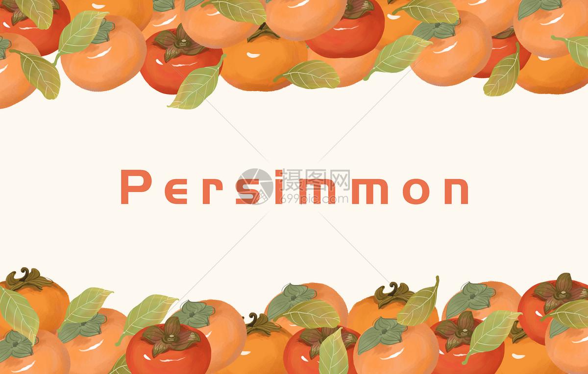 柿子背景插画图片