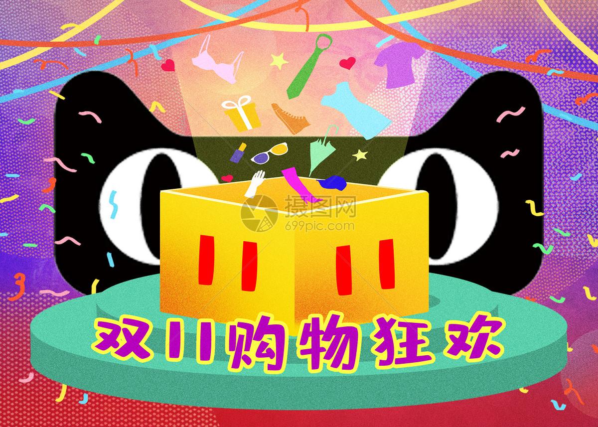 双十一购物礼盒插画图片