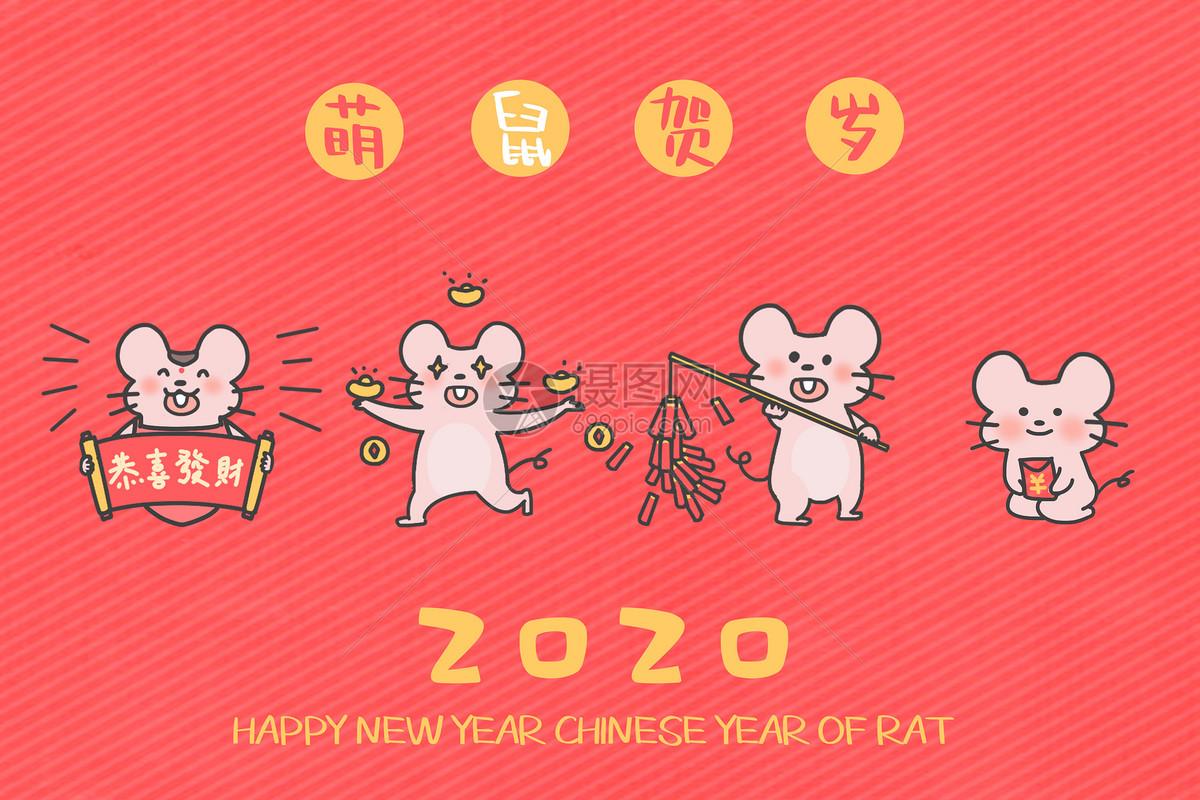 原创可爱卡通2020年萌鼠贺岁插画图片