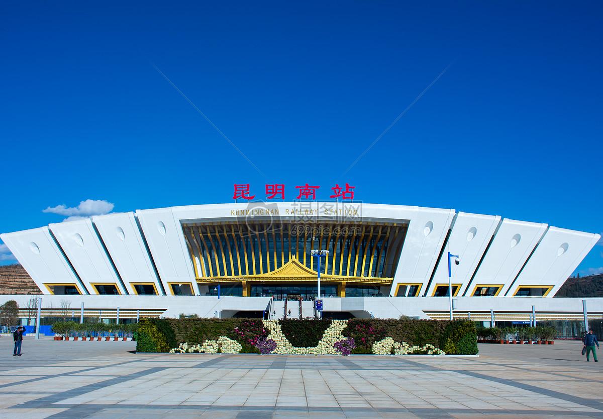 昆明南站图片