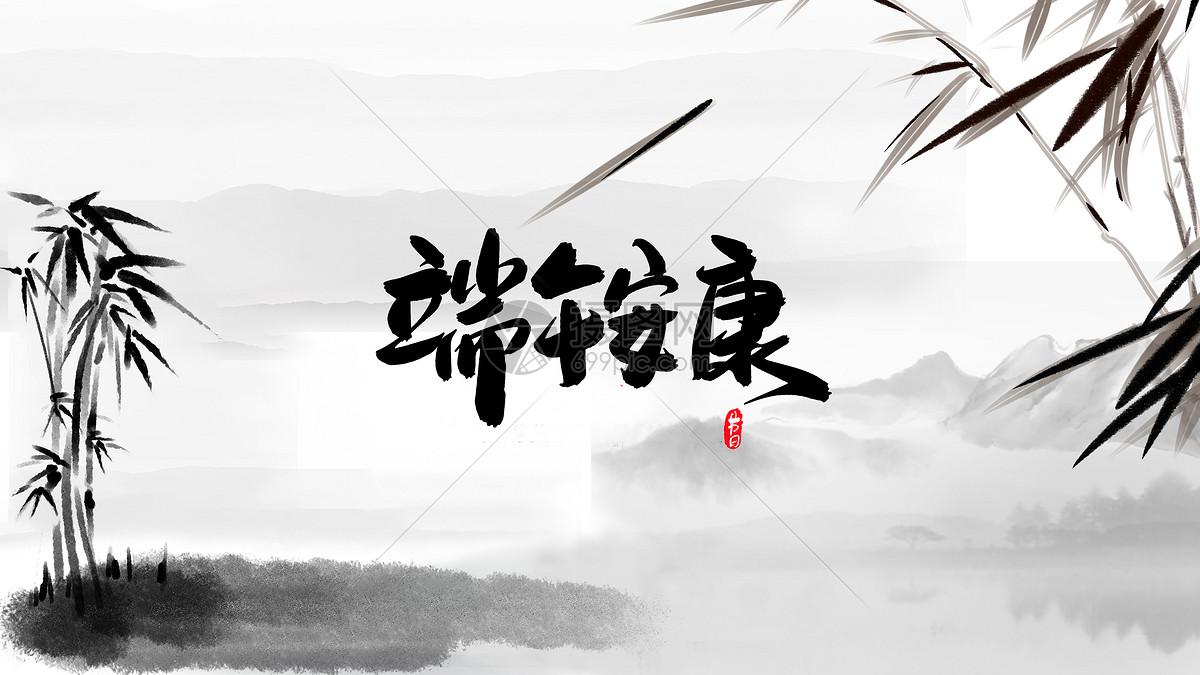 端午节古风祥云背景水墨画图片素材_免费下载_jpg图片