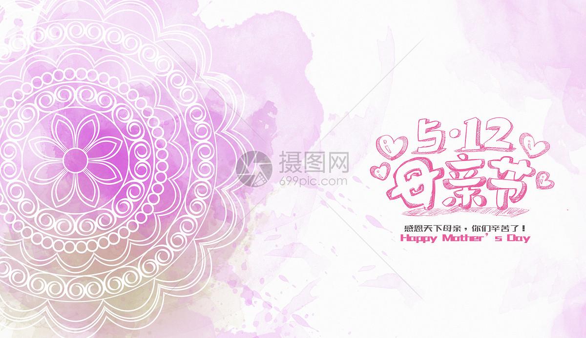 创意合成 节日假日 母亲节快乐花朵背景图案jpg  分享: qq好友 微信