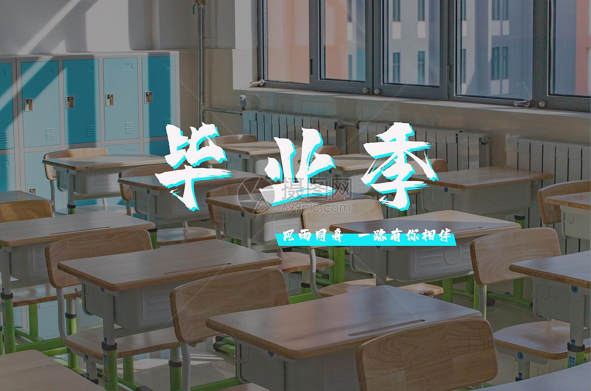 创意合成 教育文化 毕业季教室jpg  分享: qq好友 微信朋友圈 qq空间图片