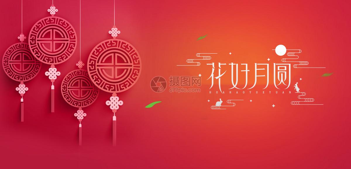 中秋节中国元素中国结红色背景