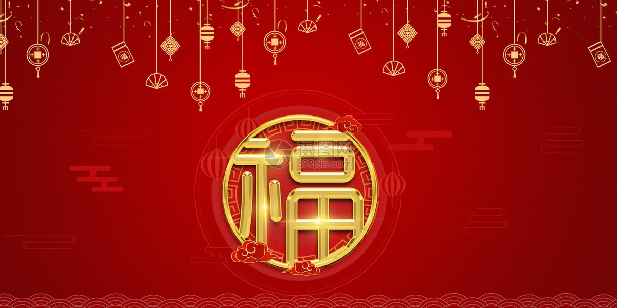 新年喜庆背景图片新年喜庆背景图片免费下载 免费下载无水印高清大图