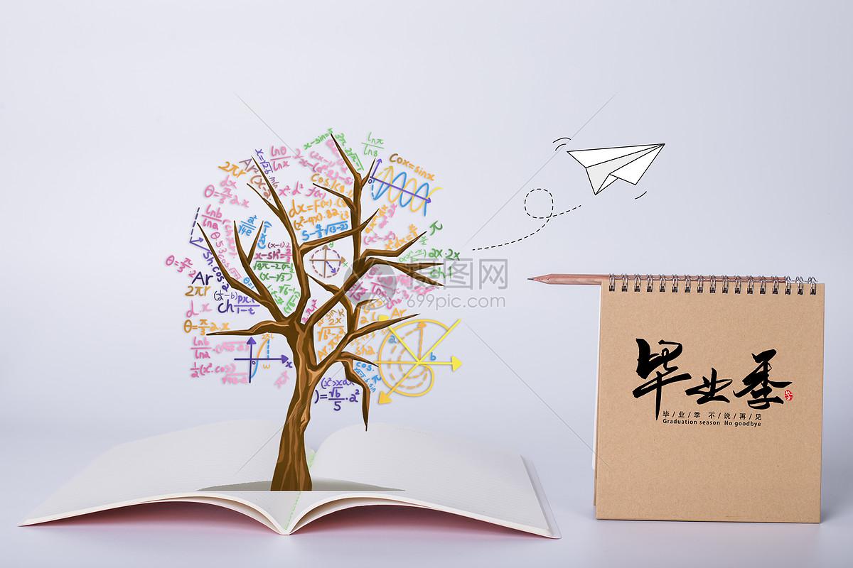 书上的树毕业素材