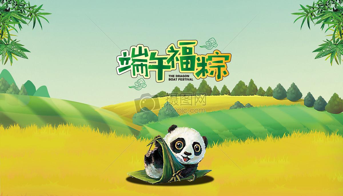 卡通端午福棕可爱熊猫扮粽子
