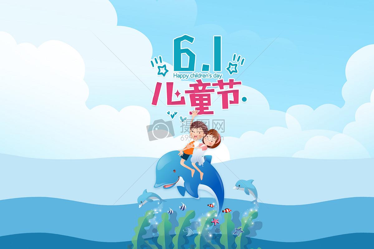 卡通六一儿童节骑在海豚上的两个小朋友