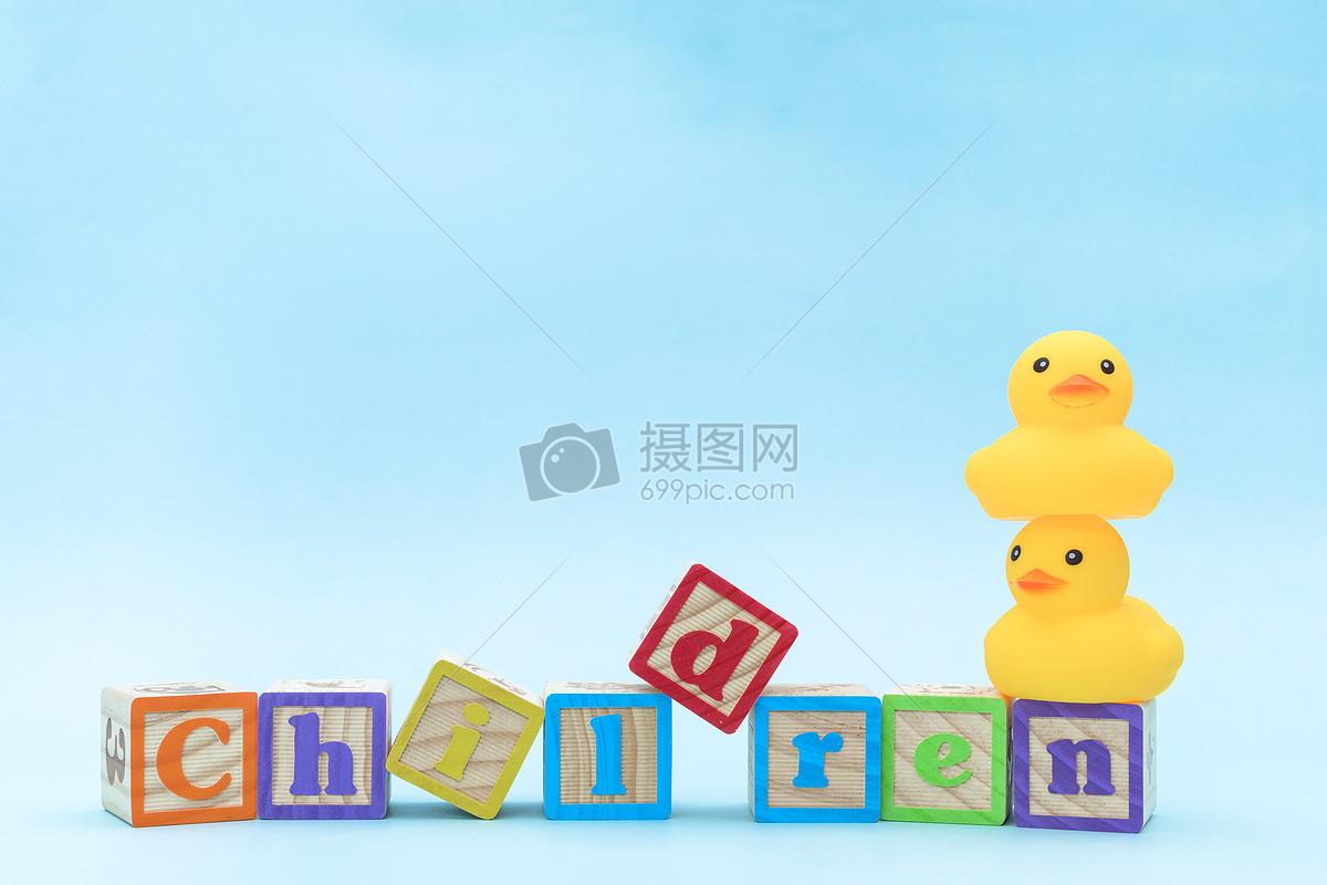 儿童节海报素材积木字母小黄鸭