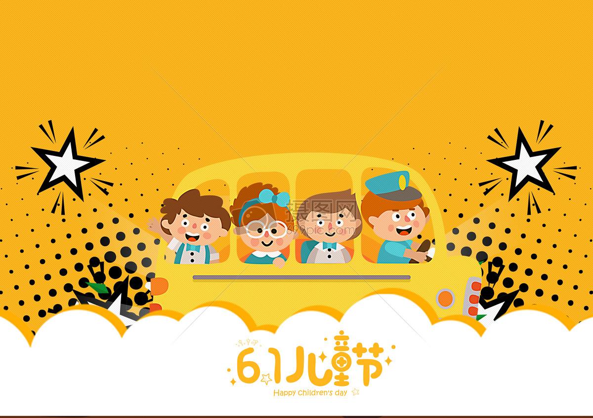 卡通六一儿童节坐着车去玩的孩子们