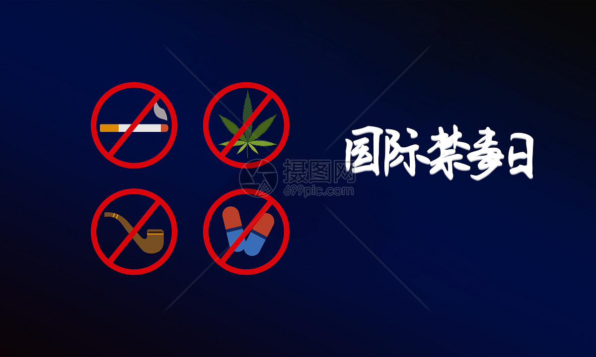 26 国际禁毒日 主题海报图片素材_免费下载_jpg图片格式_vrf高清图片