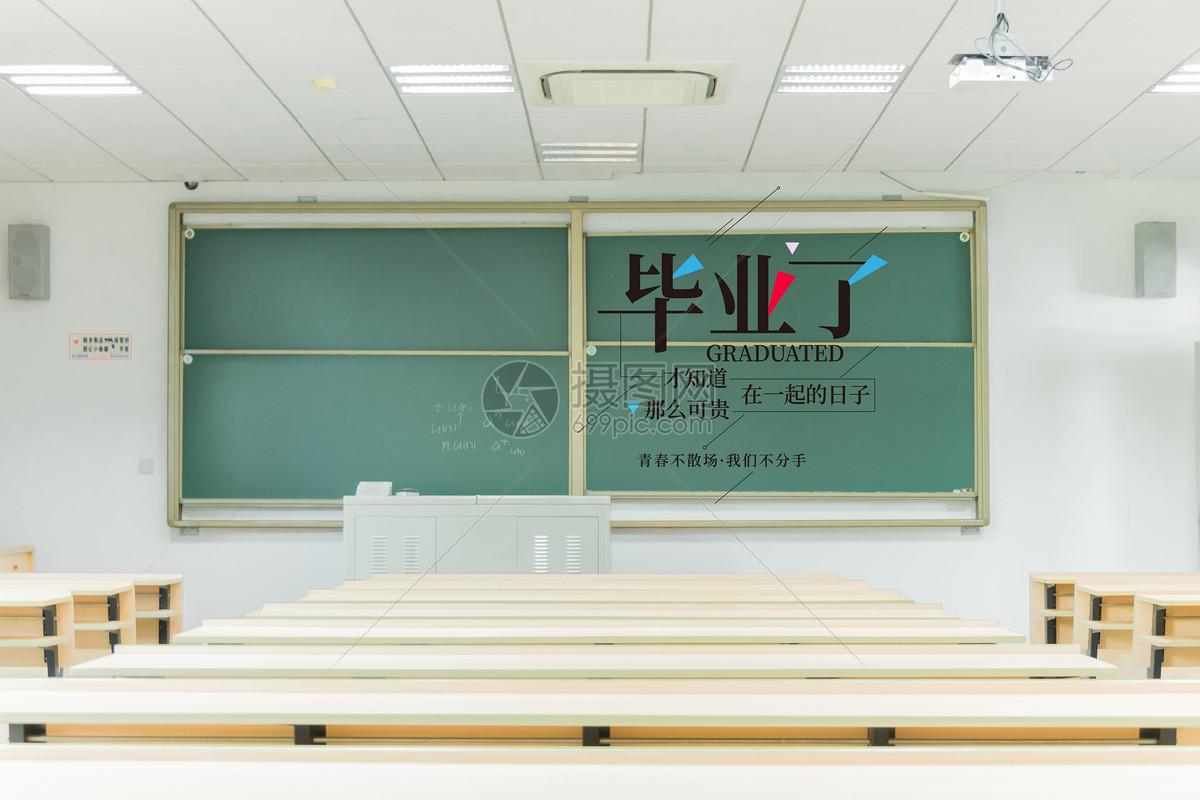 摄图网 创意合成 节日假日 毕业季教室背景.jpg图片
