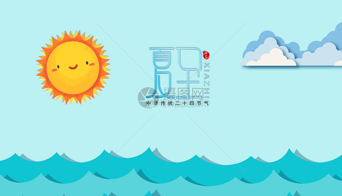 夏至字体设计海报图片素材_免费下载_jpg图片格式_vrf