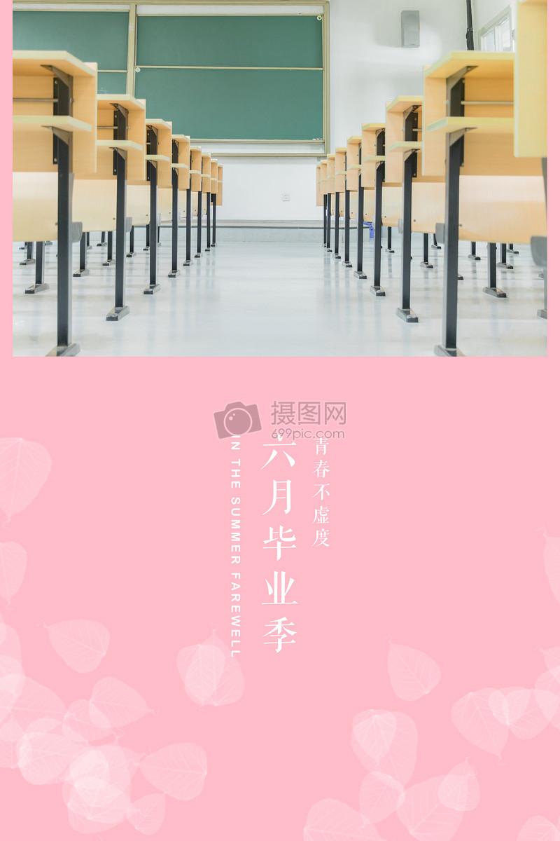 摄图网 创意合成 节日假日 日系毕业季卡片教室背景.jpg图片