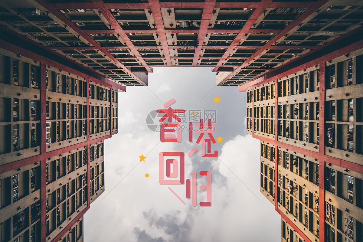 香港回归 20周年 主题 海报