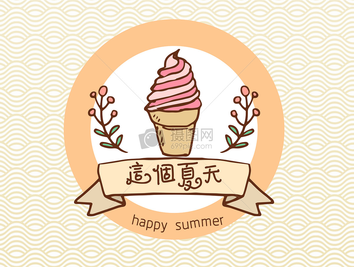 夏天 手绘 暑假摄影图片免费下载_假日和节日图库大全