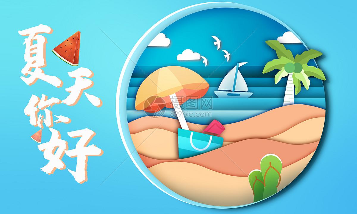 夏日 手绘 海报