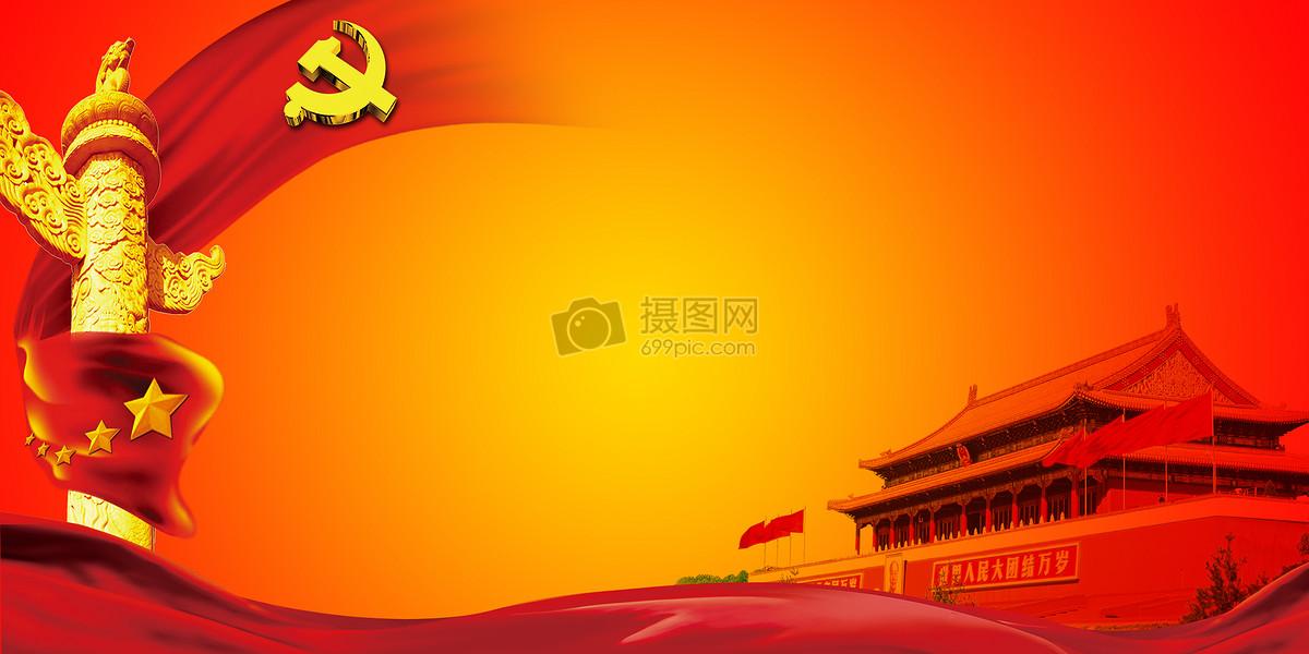 共产党背景图片素材_免费下载_jpg图片格式_vrf高清
