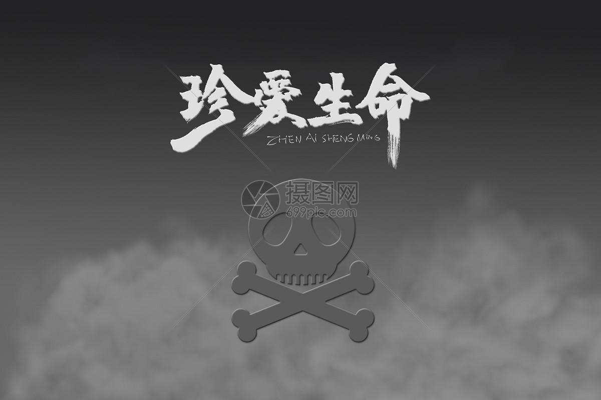 标签: 骷髅和交叉骨黑色黑色背景远离毒品符号海盗珍爱生命禁毒图片