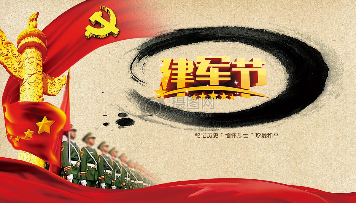 八一建军节海报摄影图片免费下载_假日/节日图库大全