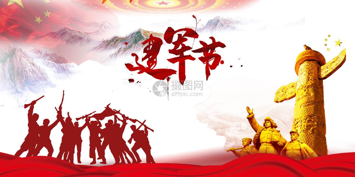 八一建军节双重曝光海报摄影图片免费下载_假日/节日