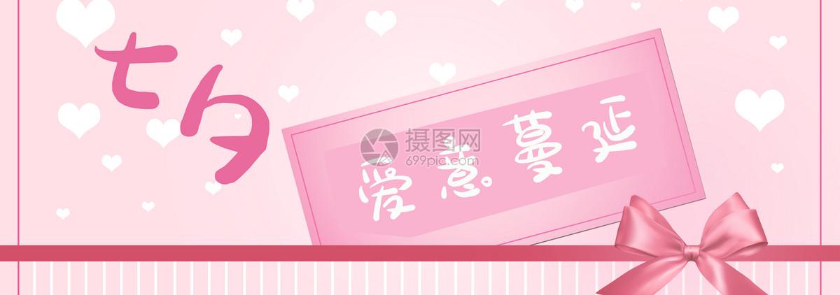 七夕节图片